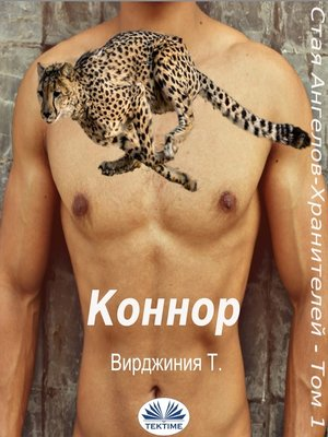 cover image of Коннор