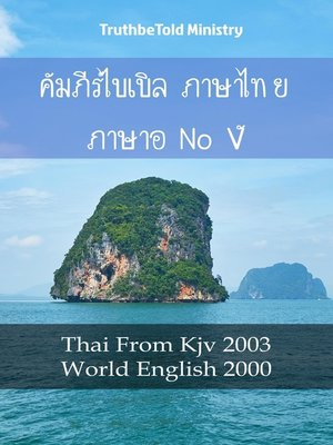 cover image of คัมภีร์ไบเบิล ภาษาไทย ภาษาอังกฤษ V