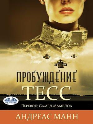 cover image of Тесс