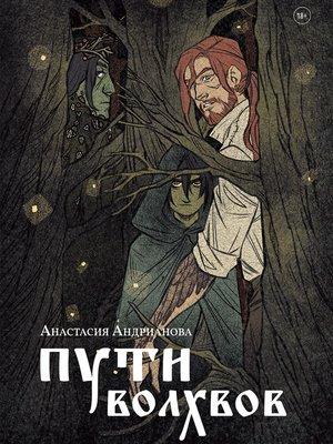 cover image of Пути Волхвов