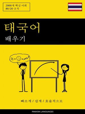 cover image of 태국어 배우기--빠르게 / 쉽게 / 효율적으로