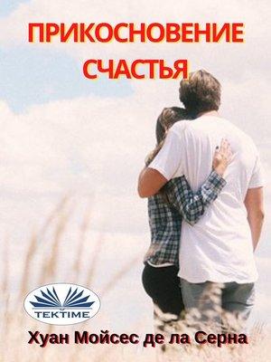 cover image of Прикосновение Счастья