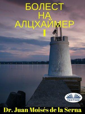 cover image of Болест На Алцхаймер--I