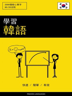 cover image of 學習韓語--快速 / 簡單 / 有效
