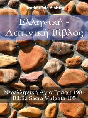 cover image of Ελληνική--Λατινική Βίβλος