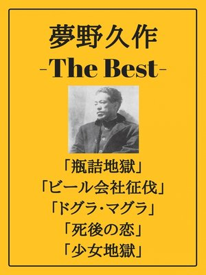 cover image of 夢野久作 ザベスト:瓶詰地獄、ビール会社征伐、ドグラ・マグラ、死後の恋、少女地獄
