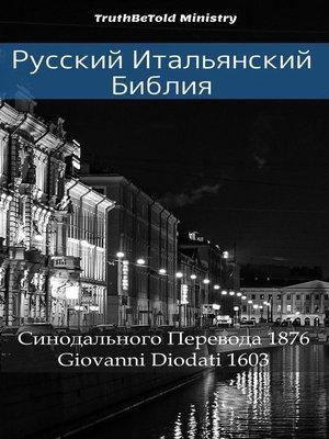cover image of Русский Итальянский Библия