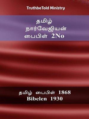 cover image of தமிழ் நார்வேஜியன் பைபிள் 2No