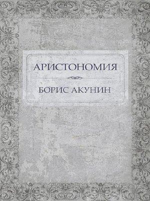 cover image of Aristonomija