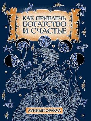 cover image of Как привлечь богатство и счастье