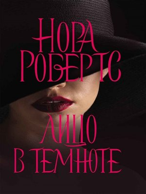 cover image of Лицо в темноте (Lico v temnote)