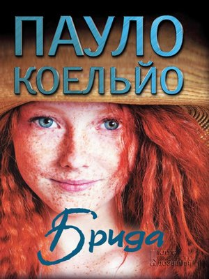 cover image of Брида (Brida)