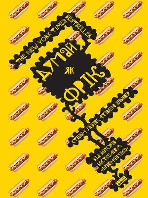 cover image of Думай як фрік