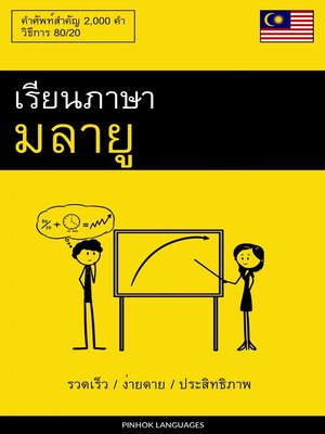 cover image of เรียนภาษามลายู--รวดเร็ว / ง่ายดาย / ประสิทธิภาพ