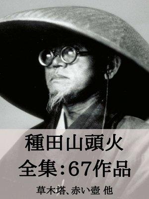 cover image of 種田山頭火 全集67作品:草木塔、赤い壺 他