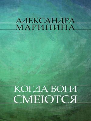 cover image of Kogda bogi smejutsja