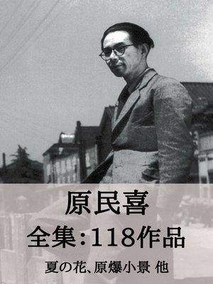 cover image of 原民喜 全集118作品:夏の花、原爆小景 他