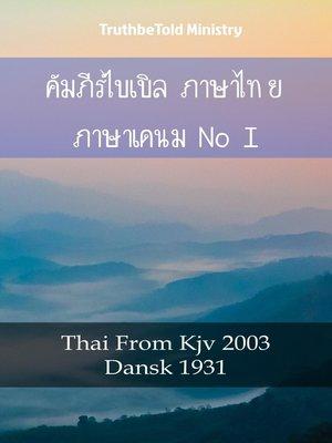 cover image of คัมภีร์ไบเบิล ภาษาไทย ภาษาเดนมาร์ก I