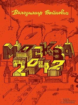 cover image of Москва 2042 (Moskva 2042)