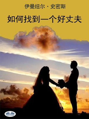cover image of 如何找到一个好丈夫