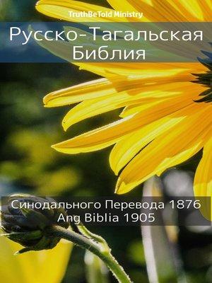 cover image of Русско-Тагальская Библия