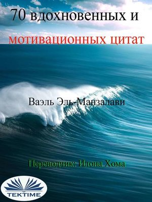 cover image of 70 Вдохновенных И Мотивационных Цитат