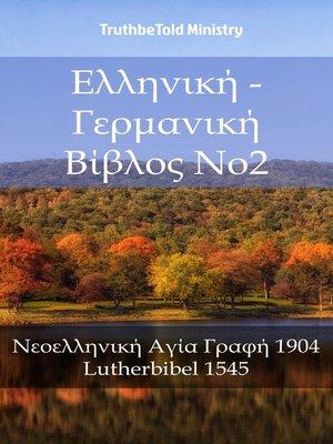 cover image of Ελληνική--Γερμανική Βίβλος No2
