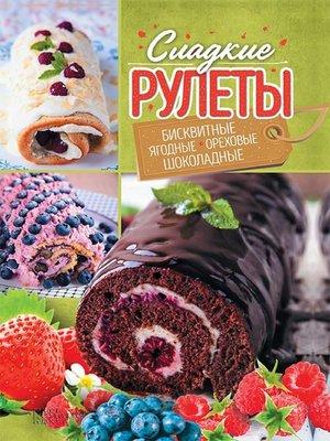 cover image of Сооружаем системы орошения, полива, дренажа и колодцы