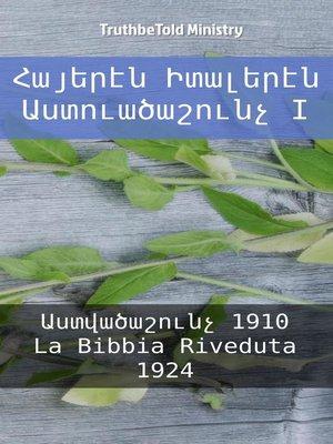 cover image of Հայերէն Իտալերէն Աստուածաշունչ I