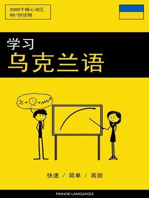 cover image of 学习乌克兰语 - 快速 / 简单 / 高效