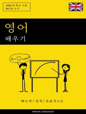 cover image of 영어 배우기--빠르게 / 쉽게 / 효율적으로