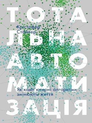 cover image of Тотальна автоматизація