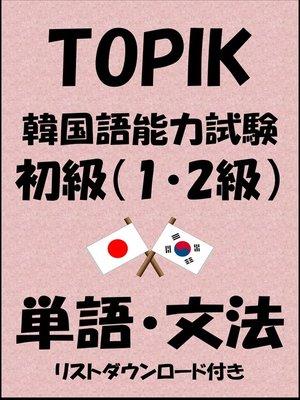 cover image of TOPIK(韓国語能力試験)初級(1・2級)単語・文法(リストダウンロード付き)