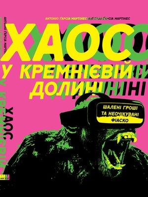 cover image of Хаос у Кремнієвій долині
