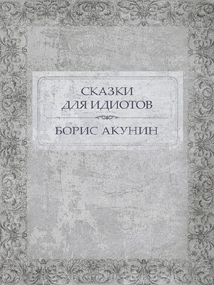cover image of Skazki dlja idiotov