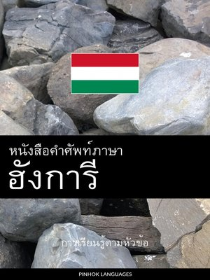 cover image of หนังสือคำศัพท์ภาษาฮังการี