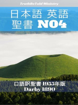 cover image of 日本語 英語 聖書 No4