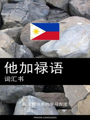 cover image of 他加禄语词汇书