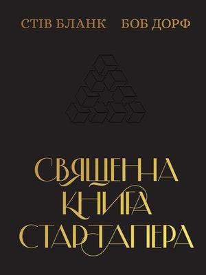 cover image of Священна книга стартапера.