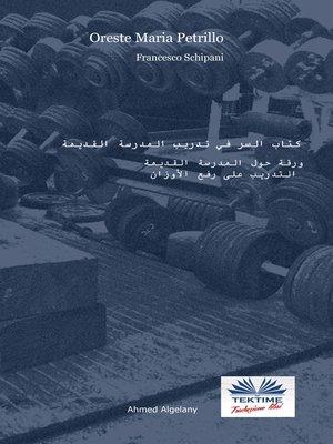 cover image of كتاب السر في تدريب المدرسة القديمة