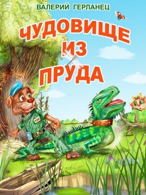 cover image of Чудовище из пруда и другие весёлые дачные истории
