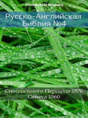 cover image of Русско-Английская Библия №4
