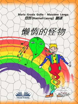 cover image of 懶惰的怪物
