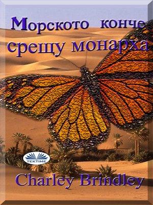 cover image of Mорското Конче Срещу Монарха