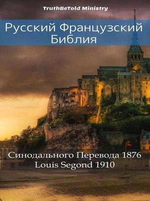cover image of Русский Французский Библия