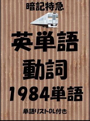 cover image of 英単語<動詞>暗記特急:中学英語から大学受験、TOEIC、ビジネスまで(単語リストDL付き)