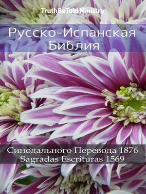 cover image of Русско-Испанская Библия