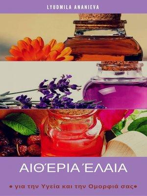 cover image of Αιθέρια Έλαια Για Την Υγεία Και Την Ομορφιά Σας