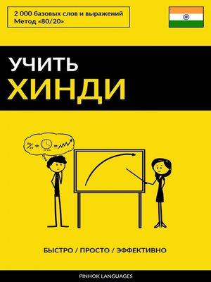 cover image of Учить хинди--Быстро / Просто / Эффективно