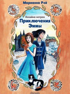cover image of Приключения Эммы. Хозяйка ветров